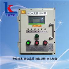 WDK防爆型定量控制柜