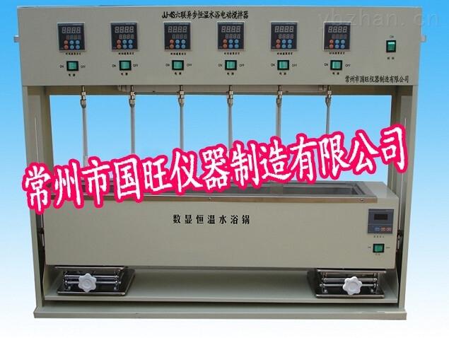 六联异步水浴恒温电动搅拌器
