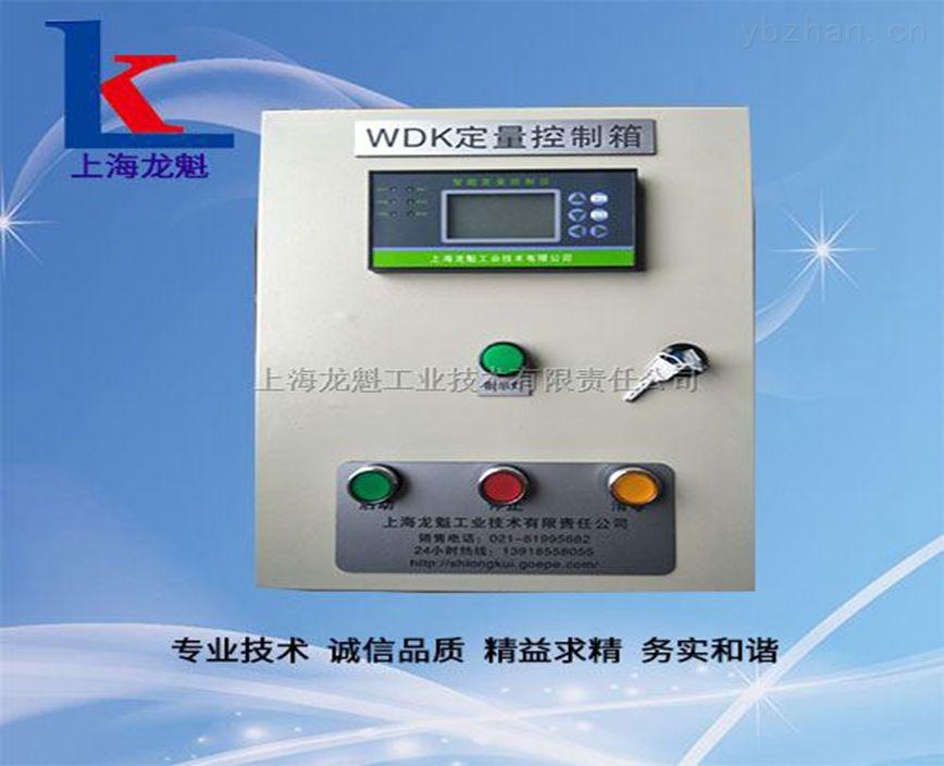上海龙魁WDK型自来水定量控制系统