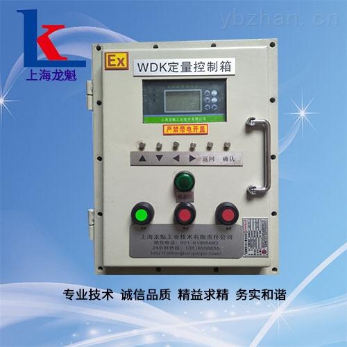 化工液体防爆定量控制系统