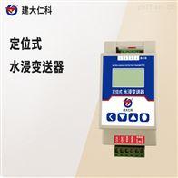 RS-SJ-DW-N01R01-1建大仁科 水浸变送器