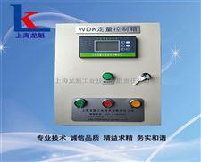 自來水配發定量控制系統