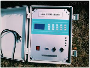 青岛明成ZF在线式激光粉尘测试仪