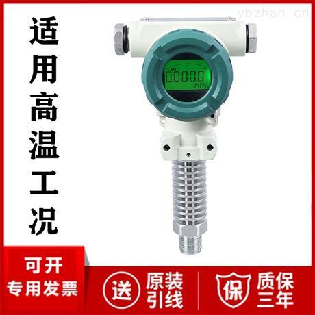 钢铁压力测量扩散硅压力变送器可耐高温