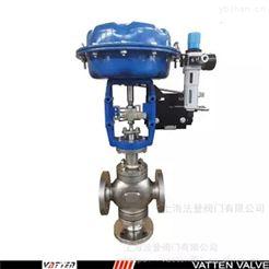 VTZAZP-16C三通合流调节阀 工业流量调节三通阀