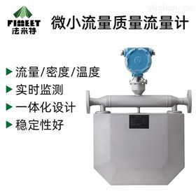 FMT-zl01法米特低温热式气体空气质量流量计