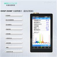 OHSP350BF便携式光谱辐射计