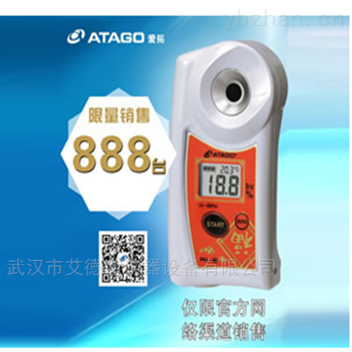 ATAGO(爱拓)数显刻度式折射仪