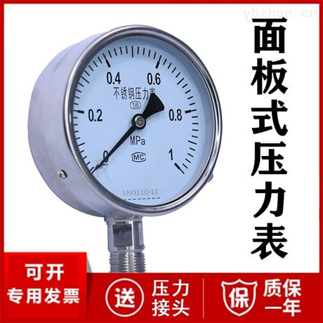 面板式压力表厂家价格1.6MPa 2.5MPa 304