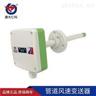 RS-FS-N01-9TH建大仁科 性能可靠 矿用风速传感器生产厂家
