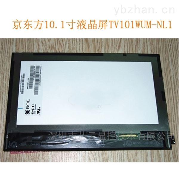 京东方10.1寸液晶屏TV101WUM-NL1