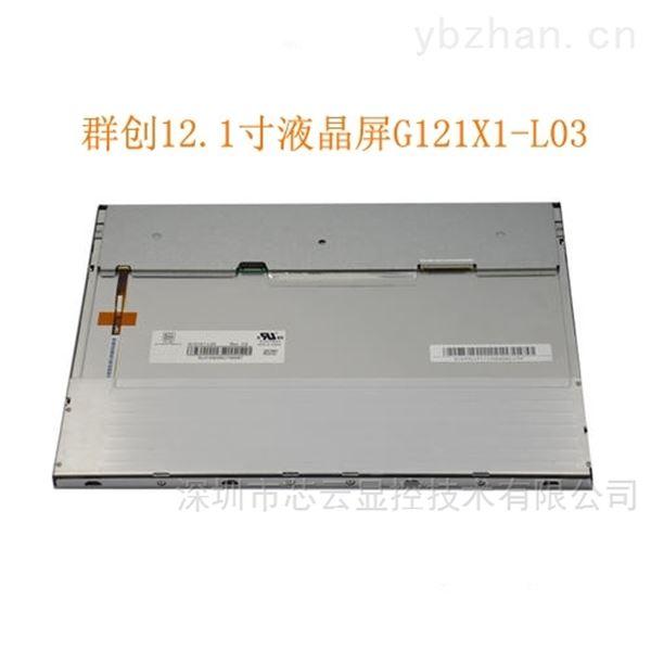 群创12.1寸液晶屏G121X1-L03