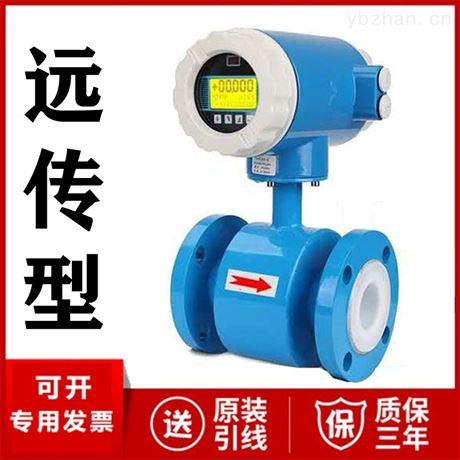 远传电磁流量计厂家价格带远传4-20mA RS485