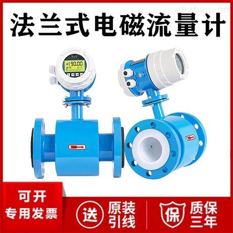 法兰式电磁流量计厂家价格 DN80 DN150