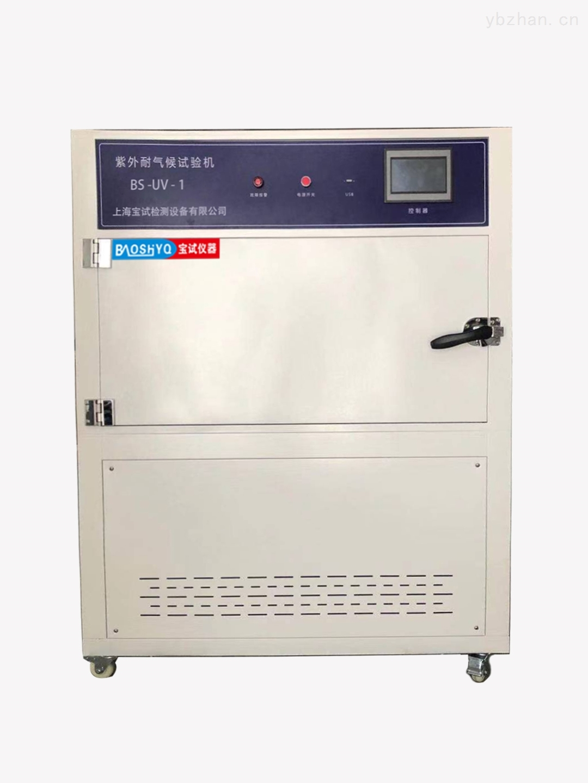 UV紫外光耐候实验机