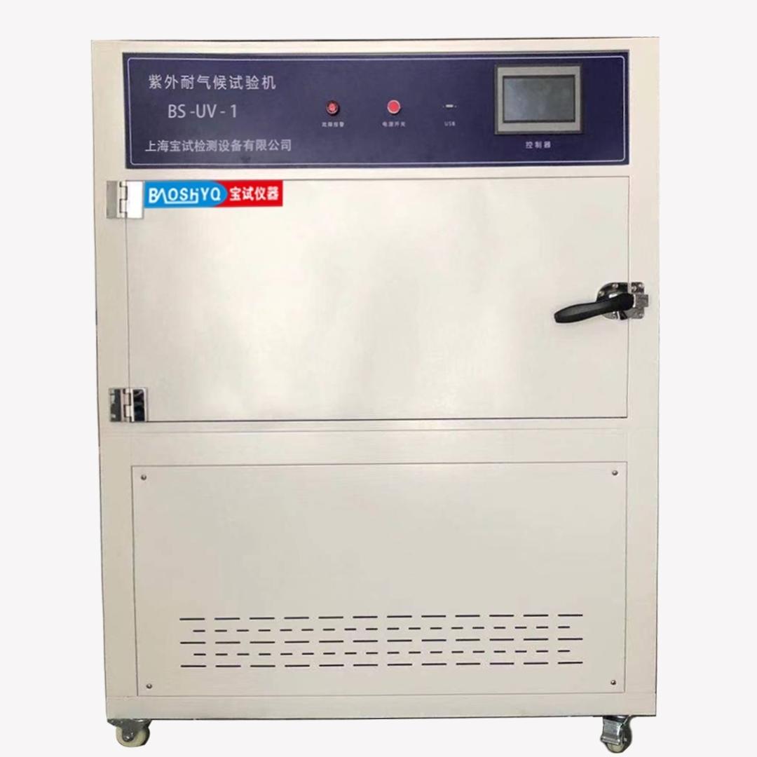 紫外卧式耐气候检测试验机