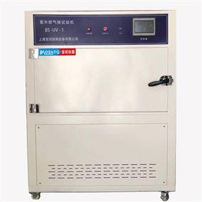 紫外测试卧式实验耐候箱