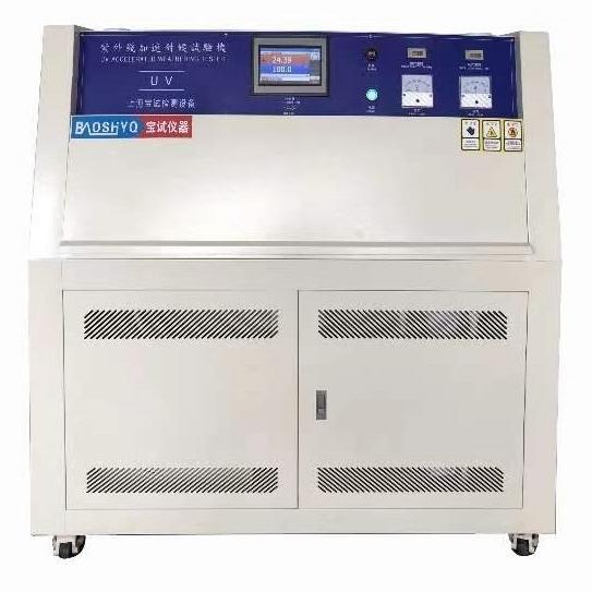卧式紫外耐候实验箱