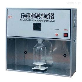 SYZ-550石英亚沸蒸馏水器价格