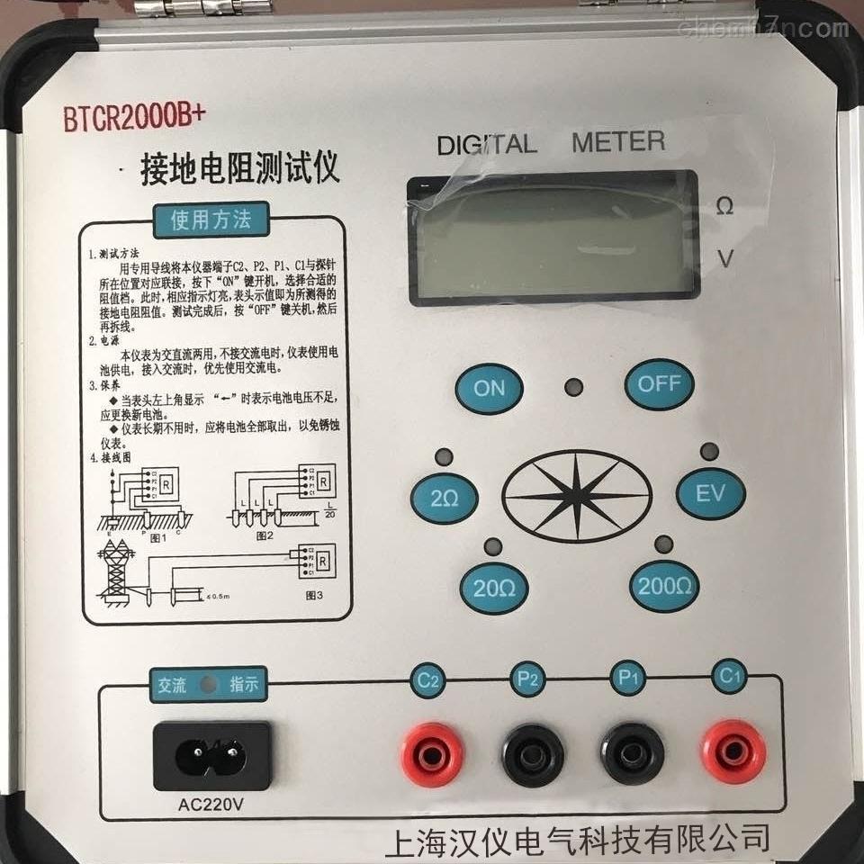 承装二级设备接地电阻测量仪