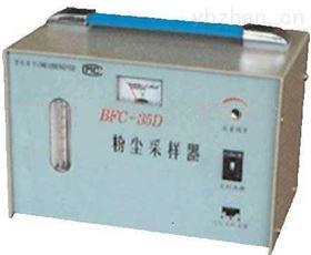 BFC-35D粉尘采样器报价