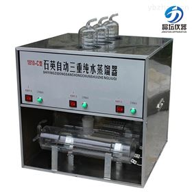 1810-C石英自動三重蒸餾水器