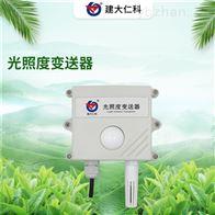 RS-GZ光照度傳感器光照變送器485模擬量