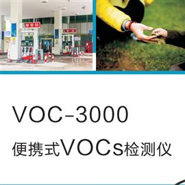 VOC-3000便携式VOC检测仪制造商