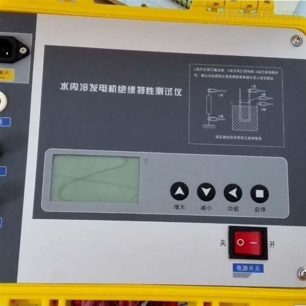 辽宁省水内冷发电机绝缘电阻测试仪
