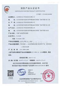 YA-K100消防产品认证证书