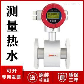 热水电磁流量计厂家价格 供暖热水管道热水
