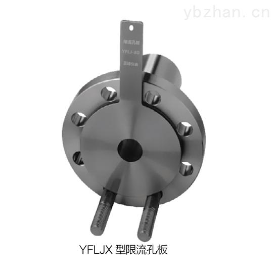 限流孔板流量计 差压式 降压孔板 生产厂家