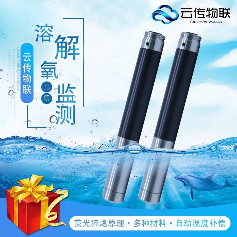 河長制二氧化碳水質傳感器