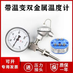 WSSP-411带温变双金属温度计厂家价格输出4-20mA信号
