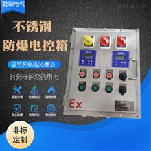 BXMD防爆不锈钢配电箱