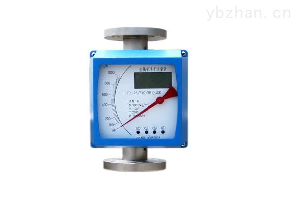 LZ金属管浮子流量计 液晶显示