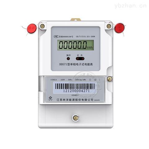 单相电子式电度表 5(60)A 学校电表