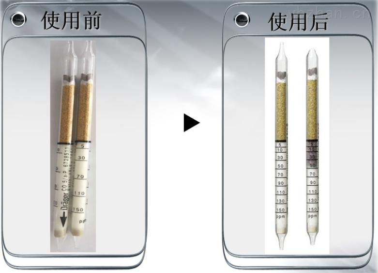 一氧化碳检测管使用前后对比图