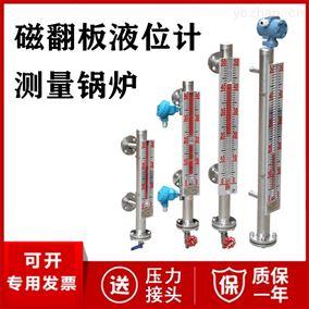 JC-UHZ-G锅炉磁翻板液位计厂家价格测量高温锅炉液位