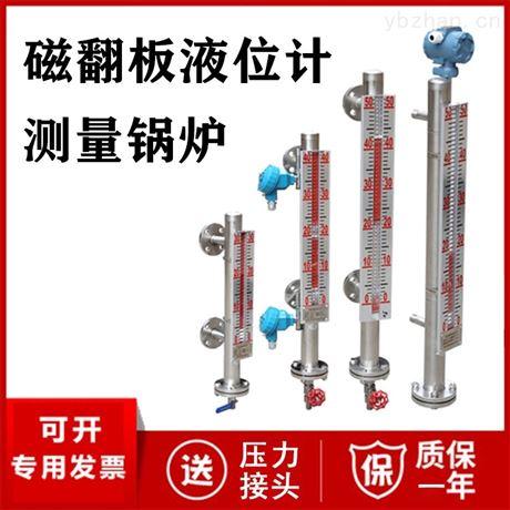 锅炉磁翻板液位计厂家价格测量高温锅炉液位
