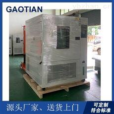 步入式高低温快速温变试验箱