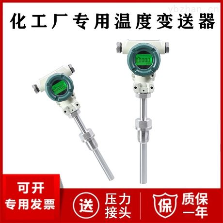化工厂设备测温仪表防爆型温度变送器厂家