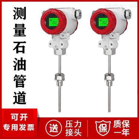 石油管道温度仪表 防爆型温度变送器厂家