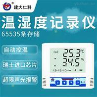 RS-WS-N01-DC-6建大仁科 冷链物流温湿度记录仪