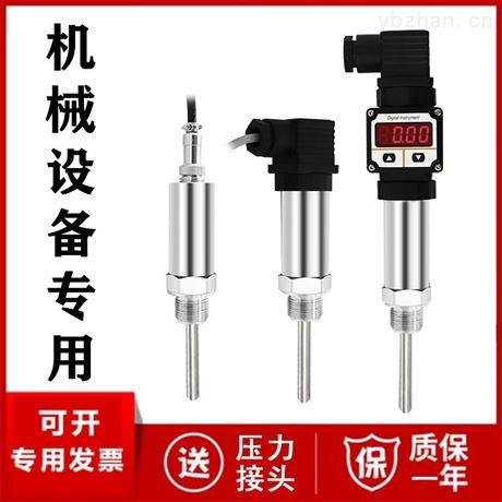 机械设备测温仪表小型温度变送器厂家4-20mA