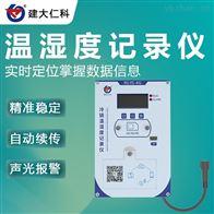 RS-YS-GPRS-LY建大仁科 温湿度数据记录仪