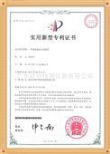 高低温冲击试验箱专利证书