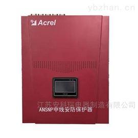 ANSNP70江苏中线安防装置 电气火灾安全隐患治理