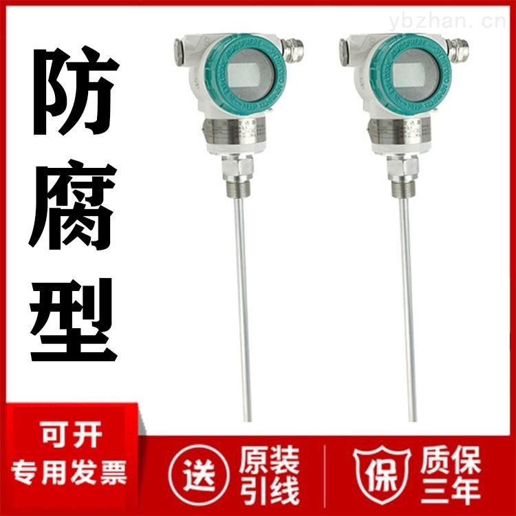 防腐電容式液位計廠家價格四氟PTFE耐強腐蝕