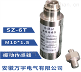 JX60-20-M8-EX安徽万宇振动速度传感器